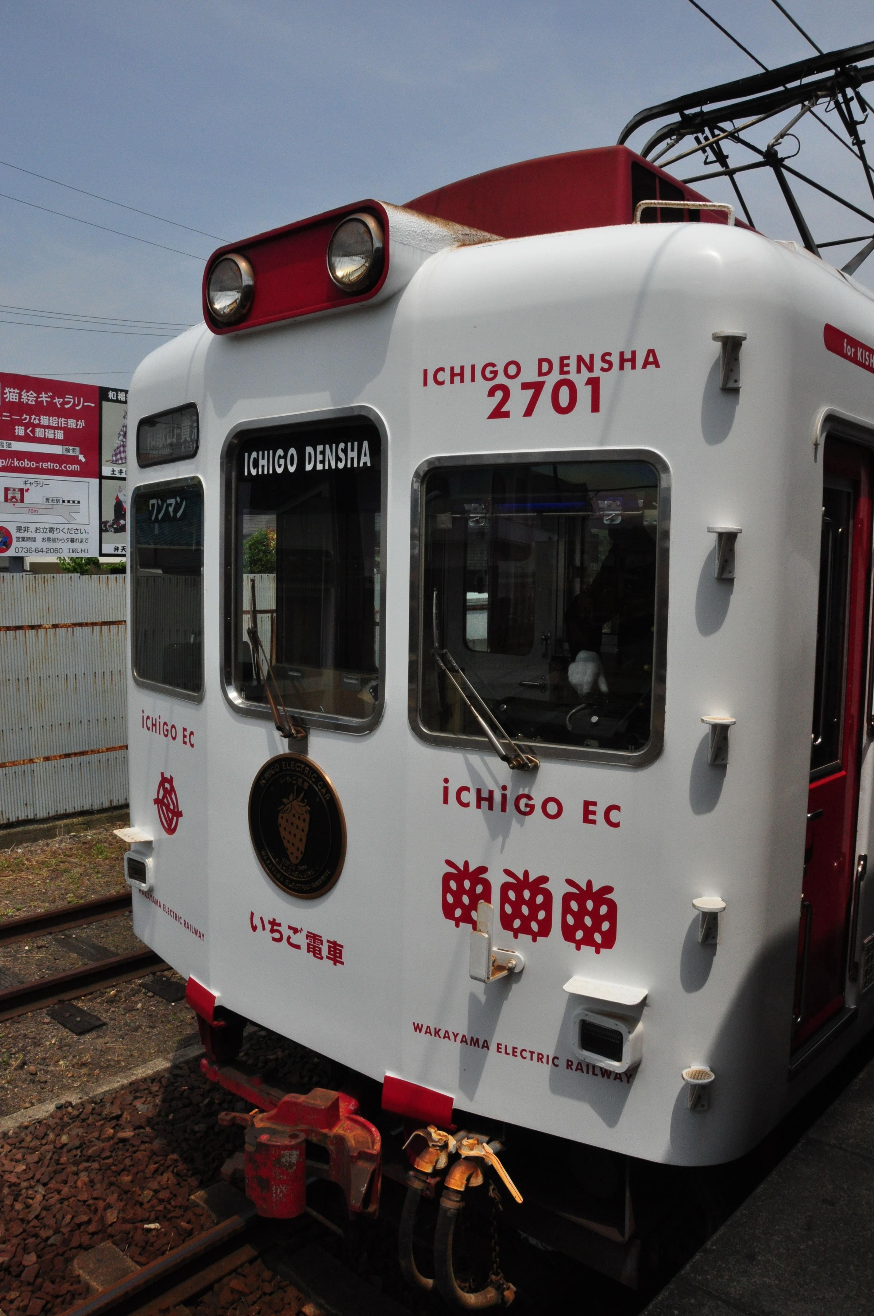 Ichigo-train-03
