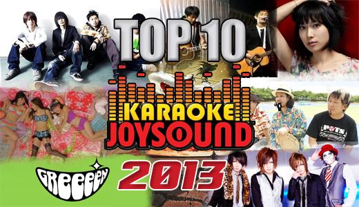 TOP 10 joysound karaoke