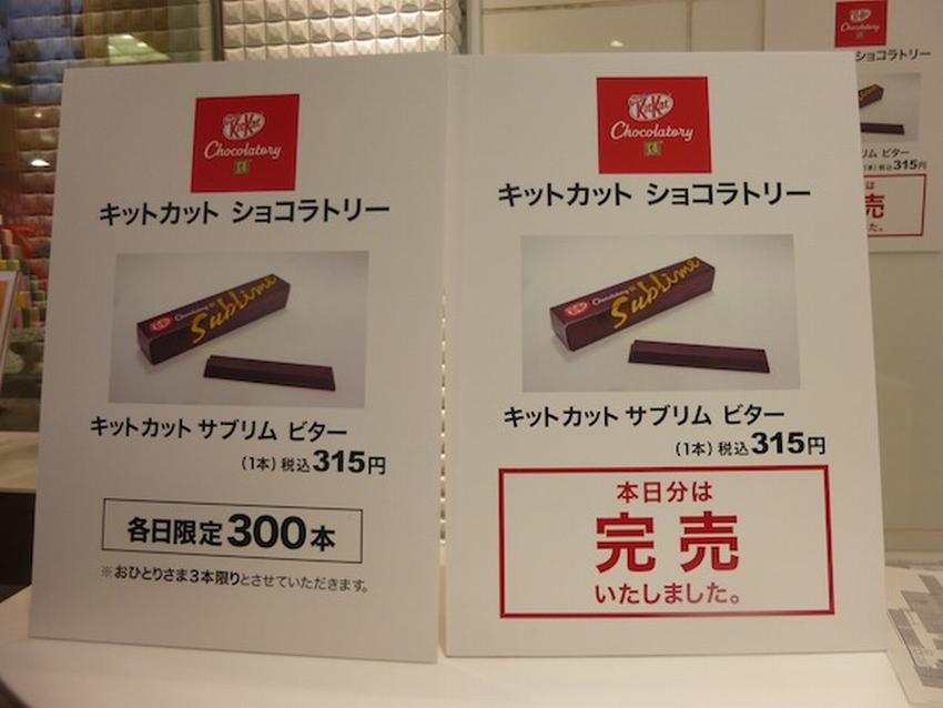 Kit Kat shop 05