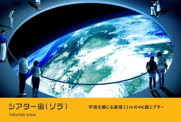 TenQ Planetarium Tokyo Dome 01
