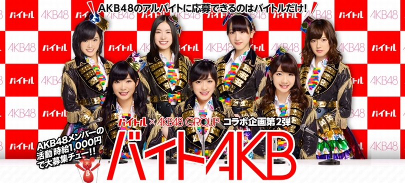 Baito AKB48