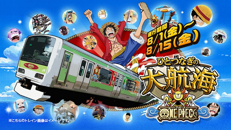 One piece yamanote line
